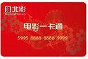 求购影客卡中影票务通连连看网票网新影联电影卡图片