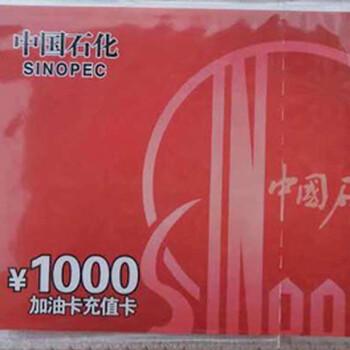高价回收加油卡充值卡各种图书卡各种蛋糕卡味多美稻香村