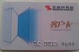 高價收購家樂福卡京客隆沃爾瑪超市卡西單翠微王府井百貨商場卡