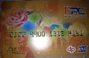 長期求購各種電影卡購物卡超市卡商場卡圖片