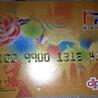 高价回收北京图书大厦提书卡商通卡福卡等
