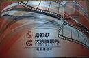 高价回收各种电影卡新影联电影卡大麦卡东方福利卡图片