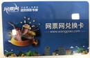 求購各種電影卡網票網連連看新影聯儲值卡等圖片