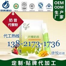 综合果味代餐粉加工,蛋白代餐奶昔固体饮料OEM贴牌工厂