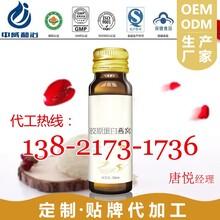 燕窝胶原蛋白口服液贴牌加工、燕窝养颜蛋白肽饮品OEM生产代工厂商