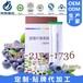 药食同源复合粉剂加工分装企业,蓝莓叶黄素酯固体饮料贴牌代加工