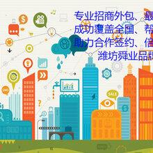 潍坊网络外包招商外包请选择潍坊舜业品牌运营