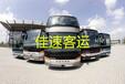 青島到茂名的臥鋪大巴車