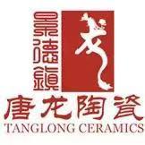 景德鎮唐龍陶瓷有限公司