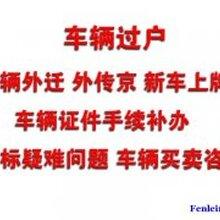北京二手车验车过户外迁提档补办车辆手续消违章异地验车证明图片