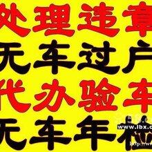 花乡一条龙办理北京汽车本市过户外迁提档上外地牌照图片