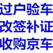 花乡办理北京车辆过户上牌外迁提档手续服务图片