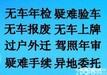 北京汽车本市过户外迁提档上牌验车年检转籍咨询电话