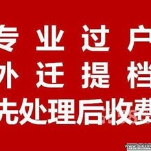 北京二手车如何过户上牌外迁提示转籍落户外地牌照图片