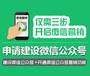 微信公众号怎么弄,微信公众号申请,微信订阅号申请,微信订阅号怎么申请