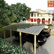 北京供应pc耐力板车棚别墅车棚阳台露台遮阳棚防晒遮阳棚推拉式停车棚图片