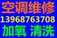 温州火车站专业空调维修电话潘凤慈湖专业空调拆装维修