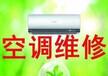 温州黄龙双龙新村专业空调拆装空调维修加液维修各种疑难问题
