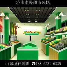 济南水果店装修设计效果图超市店面装修装饰公司