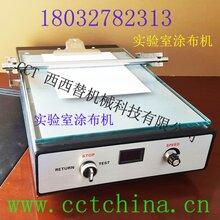 CCT西西替实验室涂布机-实验室小型涂布机厂家直销售后有保障图片