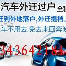 办理北京汽车过户上牌外迁提档人车不去上外地牌手续一条龙服务