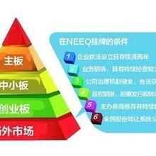 青海新三板垫资开户无500万资金赶紧