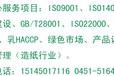 北京中大華遠認證中心黑龍江分中心乳制品認證