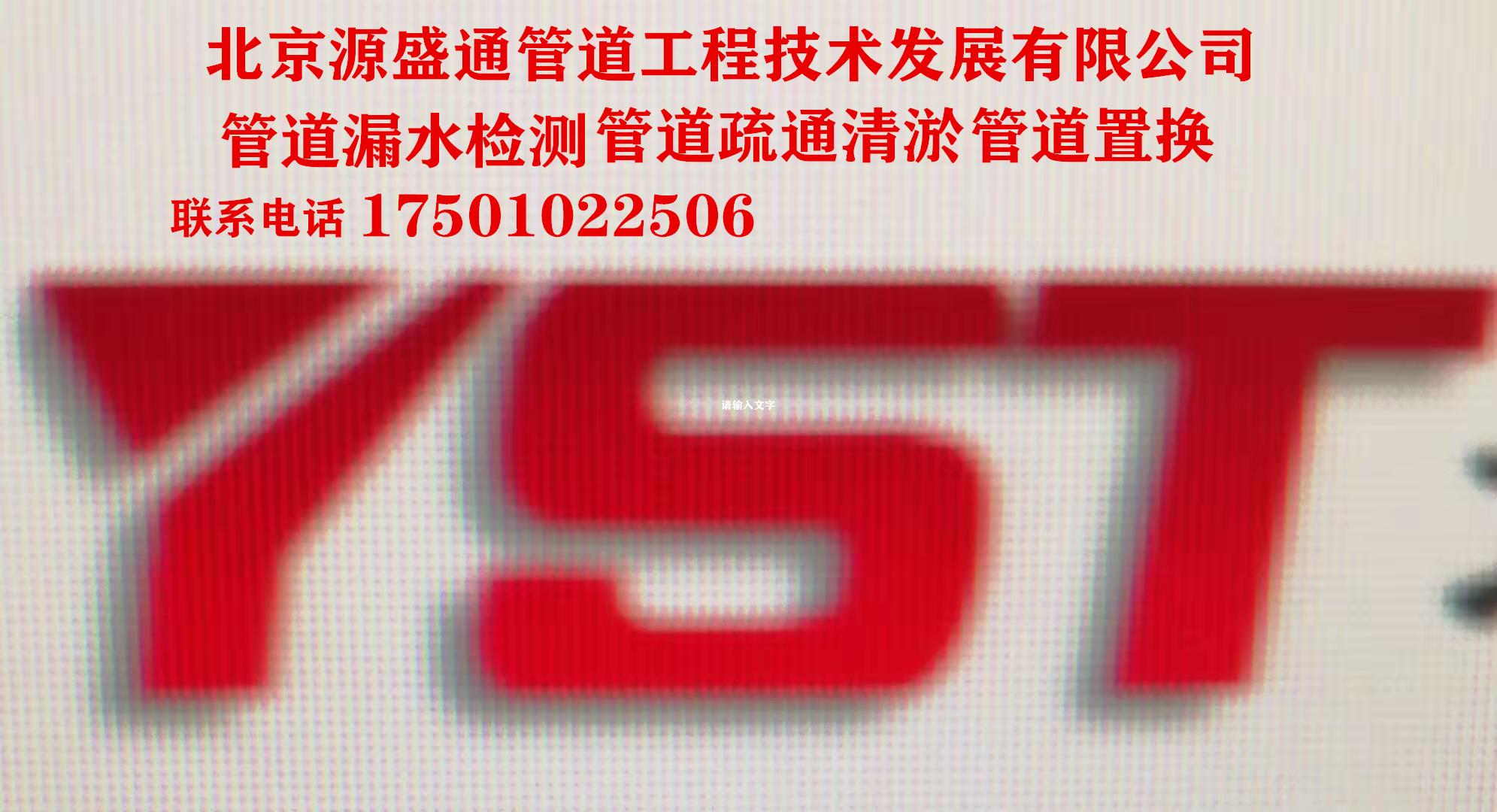 北京源盛通管道工程技術發展有限公司