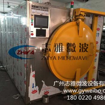青海福彩快三统计—罗汉果真空干燥机,罗汉果微波真空干燥机,罗汉果节能烘干机