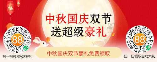 2020中秋國慶送超級豪禮