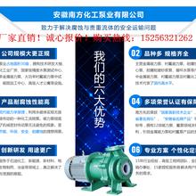 耐腐蚀化工泵七夕节优惠厂家直销价格