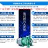 化工磁力泵