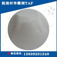 现货出售防玻纤外露剂TAF尼龙表面浮纤消除剂流动剂