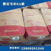 出售进口霍尼韦尔6A蜡塑料薄膜脱模剂聚乙烯蜡