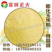 供应食品级膨化玉米粉,玉米粉,膨化玉米面图片