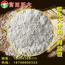 供应食品级膨化大米粉,大米粉图片