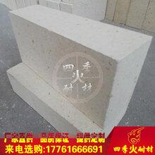 四季火PA-1高荷軟磷酸鹽磚圖片