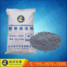 寰洋厂家供应钢包浇注料适用于浇注大、中型钢包包壁,也可制成浇注砖使用