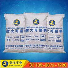 寰洋厂家供应耐火可塑料,钢铁行业用,标准规格,质量保证