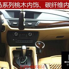 西安宝马3系5系桃木内饰、碳纤维内饰,原车件制作超强贴合度图片