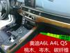 新款奧迪A4LA6L桃木內飾Q5A4L岑木改裝鋼琴烤漆、碳纖維內飾改裝