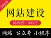 武汉网站制作_880元做网站_微信小程序开发_公众号搭建_网页设计