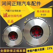 厂家直销420离合器压盘老式六爪铸铁离合器压盘大量从优图片