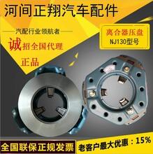 厂家直销130型离合器压盘NJ130三爪离合器压盘正品图片