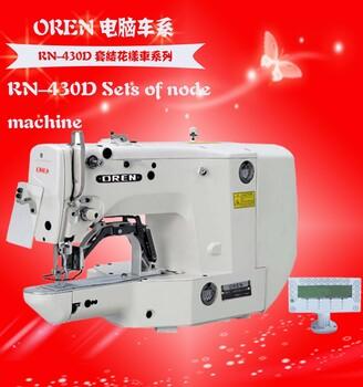 供应奥玲RN-430D电子套结机