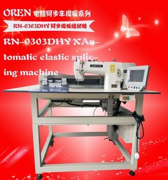 廣州奧玲同步模板機RN-0303DHY厚料模板針車