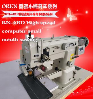 RN-6BD窗簾專用車縫電腦帶拖輪窗簾機