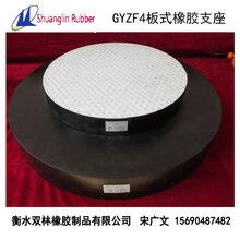 f4橡胶支座▏板式橡胶支座gyz图片