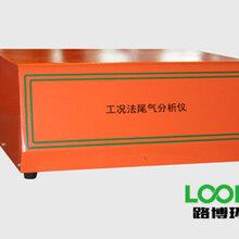 青岛路博LB-QC5Q工况法尾气分析仪