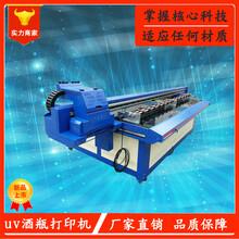酒瓶酒盒打印机万能打印机瓶子杯子打印机陶瓷打印机